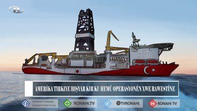 Photo of Amerîka Tirkiye hişyar kir ku hemû operasyonên xwe li rojhilatê Deryaya Spî rawestîne