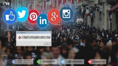 Photo of Li Tirkiyê sînordarkirina medya civakî ji aliyê komîsyonê ve hat pejirandin