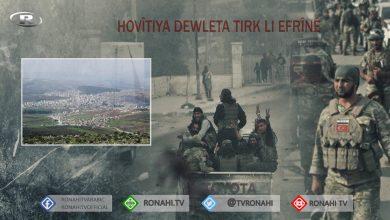 Photo of Li Efrînê 3 çeteyên dewleta Tirk li kuştina 14 Kurdan mikur hatin