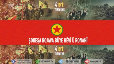 Photo of PKK: Şoreşa Rojava bûye hêvî û ronahî