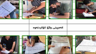 Photo of Kampanya îmzeya li dijî dagirkeriyê li Başûrê Kurdistan belav dibe