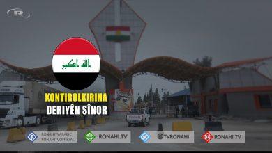 Photo of Iraqê daxwaz ji Başûrê Kurdistanê kir ku deriyên sînor radestî wê bike