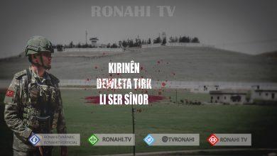 Photo of Kobanê..Artêşa Tirk a dagirker du kes li ser sînor gulebaran kir