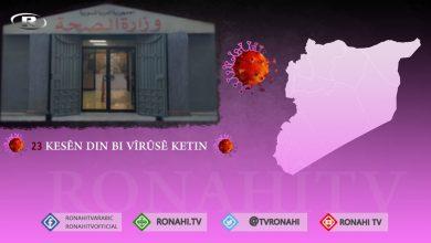 Photo of Tenduristiya Şamê: 23 rewşên nû yên bi Coronayê hatin tomarkirin