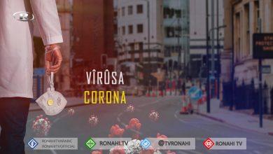 Photo of Vîrûsa Corona îro jimara nexweşan li cîhanê 18 milyon derbas kir