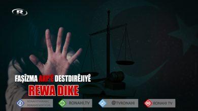 Photo of AKP destdirêjiya li ser jinê bi pêş dixe..sûcdaran diparêze!