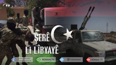 Photo of Artêşa Niştimanî: Tirkiyê di du rojan de 3 hezar çete şandin Lîbyayê