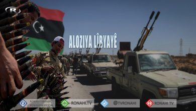 Photo of Lîbya..Hikûmeta Wîfaqê agirbesteke yekalî ragihand