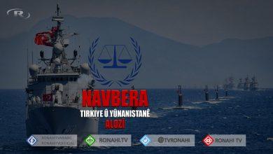 Photo of Yûnanistan: Ji bo rawestandina binpêkirinên Tirkiyê em ê biçin Dadgeha Edaletê