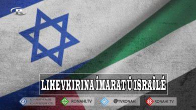 Photo of Lihevkirina Îmarat û Israîlê 15'ê mehê li Amerîkayê tê îmzekirin