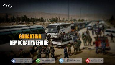 Photo of Dagirkeriya Tirk 50 xortên Ereb ji Tirkiyê vegerandin Efrînê
