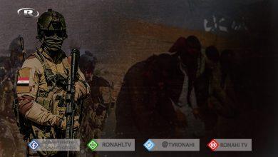 Photo of Li parêzgeha Selahedînê ya Iraqê 10 çeteyên DAIŞ'ê hatin girtin