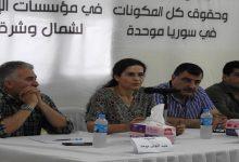 Photo of MSD'ê komxebata xwe ya 5. li bajarê Reqayê li dar xist