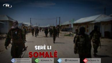 Photo of Somal..Bajarokek li başûrê welêt ji destê rêxistina El-Şebab hat rizgarkirin