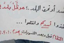 Photo of Şêniyên gundewarê Derayê xwepêşandanek li dijî hikûmeta Şamê li dar xist