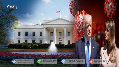 Photo of Trump û hevjîna xwe bi Coronayê ketin