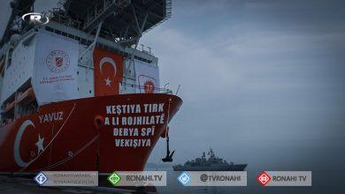 Photo of Tirkiye keştiya xwe ya lêgerîna xazê ji peravên Qibrisê vekişand