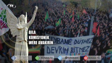 Photo of HDP'ê banga avakirina komisyoneke sivîl ser bûyerê kir