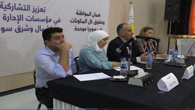 Photo of MSD'ê komxebata xwe ya 6. li bajarê Reqayê li dar xist